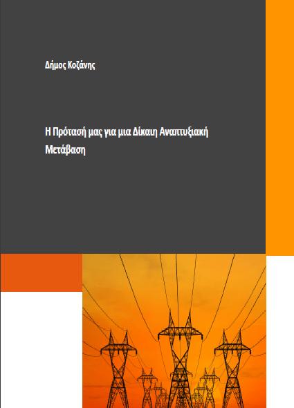 Δήμος Κοζάνης: Σε διαβούλευση το σχέδιο της πρότασης για μια Δίκαιη Αναπτυξιακή Μετάβαση