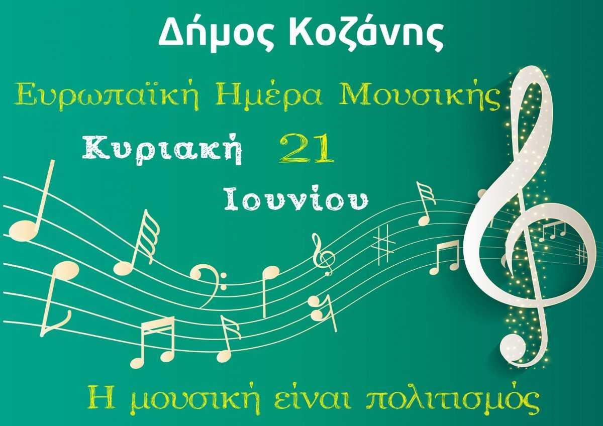 Ο Δήμος Κοζάνης γιορτάζει την Ευρωπαϊκή Ημέρα Μουσικής