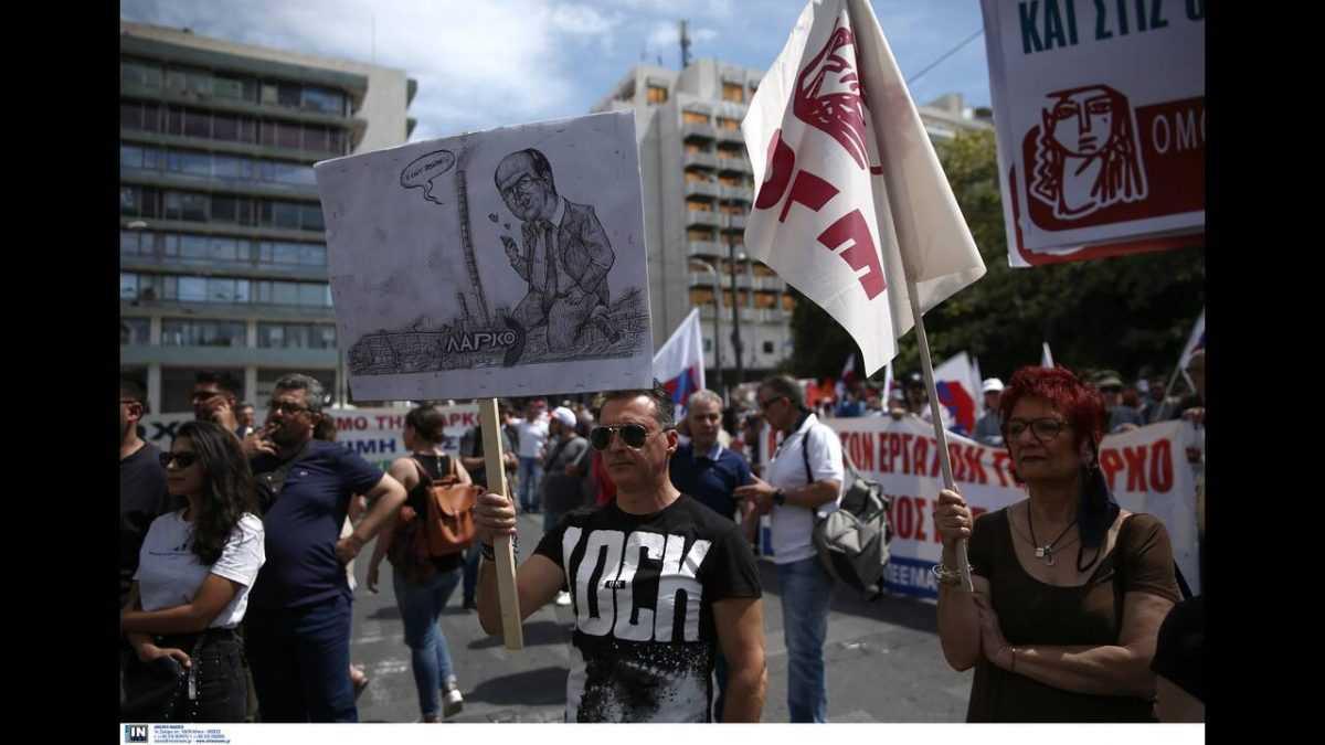 Συλλαλητήριο εργαζομένων της ΛΑΡΚΟ στο κέντρο της Αθήνας