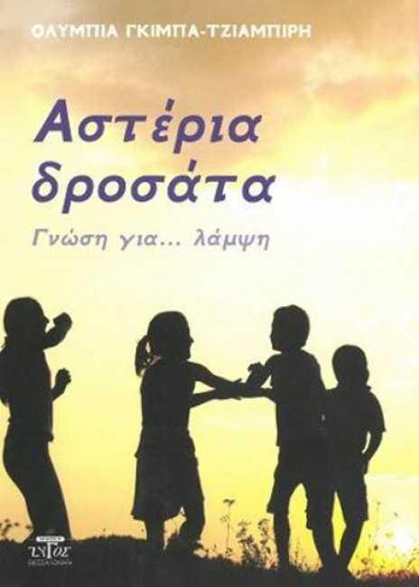 «Αστέρια δροσάτα. Γνώση για … λάμψη».  Νέο βιβλίο της Ολυμπίας Γκίμπα-Τζιαμπίρη. Γράφει ο Γιάννης Κορκάς