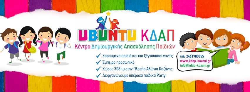 Το ΚΔΑΠ Ubuntu για πρώτη χρονιά στην Κοζάνη σε ανακαινισμένο χώρο 300τμ στην Πλατεία Αλώνια. Φόρμα Εκδήλωσης Ενδιαφέροντος. Η συμμετοχή είναι απολύτως ΔΩΡΕΑΝ για εργαζόμενες ή άνεργες μητέρες