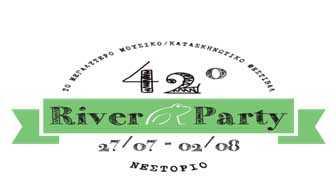 Αναβάλλεται το 42ο River Party στο Νεστόριο Καστοριάς