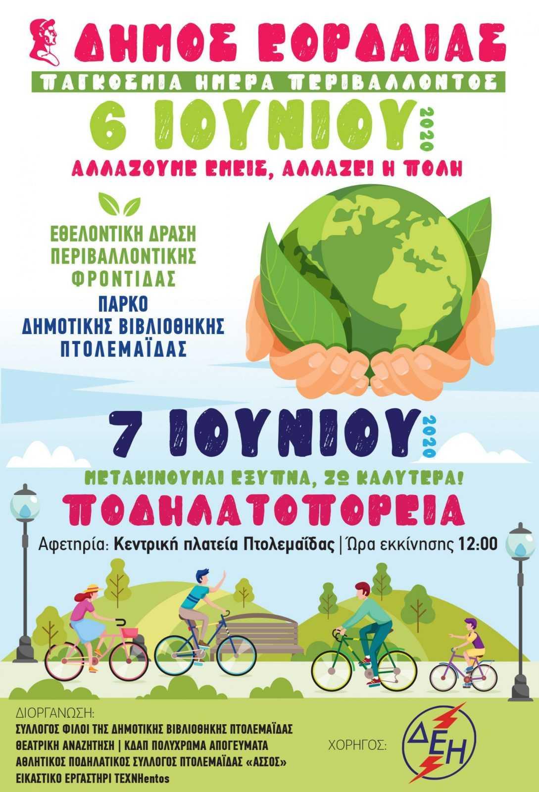 Εθελοντικές δράσεις περιβαλλοντικής φροντίδας από το Δήμο Εορδαίας για την Παγκόσμια Ημέρα Περιβάλλοντος.