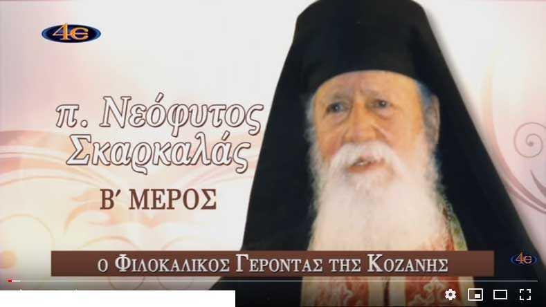 π. Νεόφυτος Σκαρκαλάς: Ο φιλοκαλικός Γέροντας της Κοζάνης (β΄ μέρος)