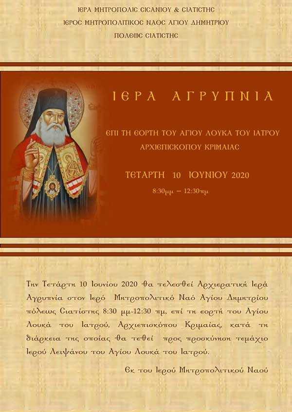 Ιερή Αγρυπνία στον Άγιο Δημήτριο Σιάτιστας για τη γιορτή του γιατρού Αγίου Λουκά στις 10 Ιουνίου