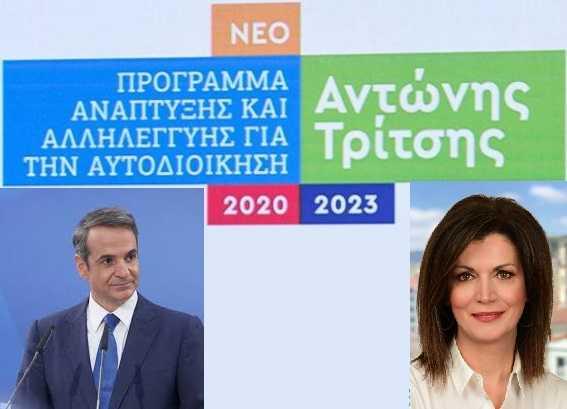 Την Περιφέρεια Δυτικής Μακεδονίας εκπροσώπησε η Αντιπεριφερειάρχης Οικονομικών - Γιούλα Γκατζαβέλη, στην παρουσίαση του αναπτυξιακού προγράμματος «Αντώνης Τρίτσης» από τον Πρωθυπουργό στο Ίδρυμα «Σταύρος Νιάρχος».