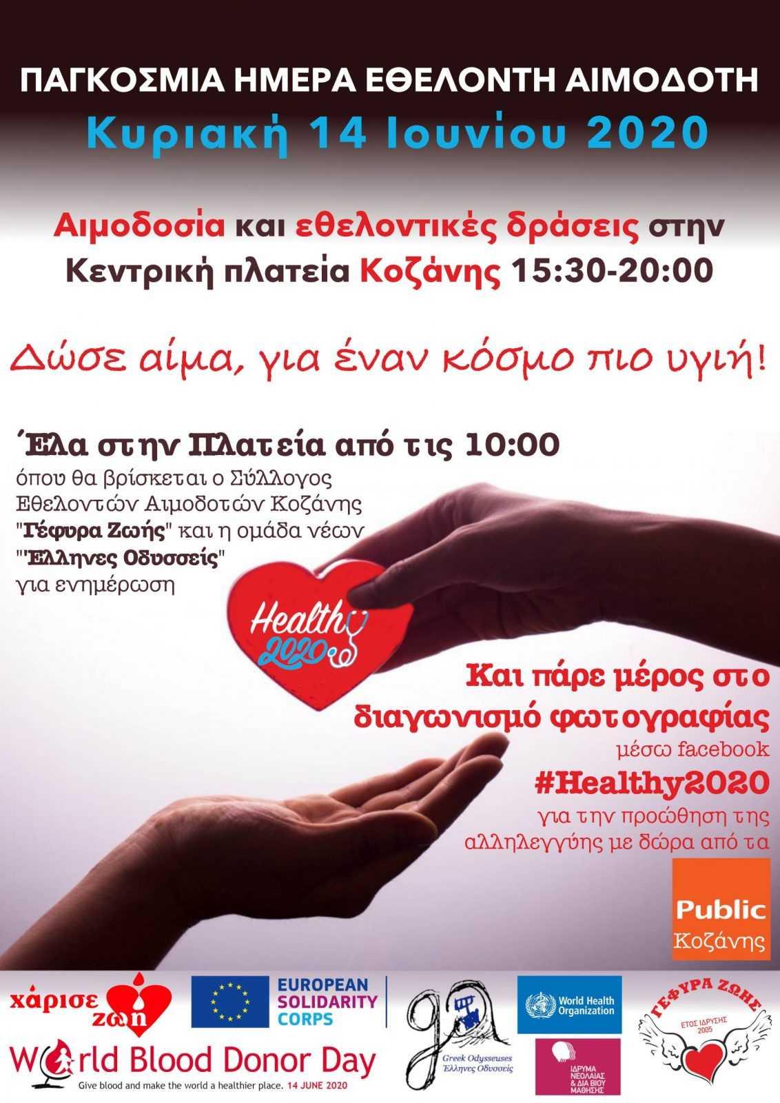 Παγκόσμια Ημέρα Εθελοντή Αιμοδότη & Αιμοδοσία