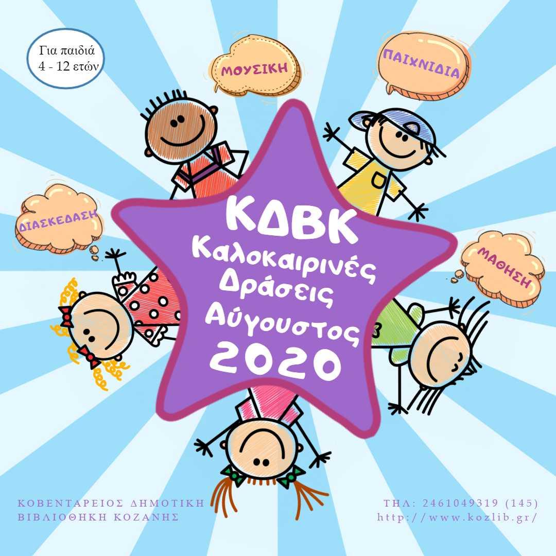 Οι καλοκαιρινές δράσεις της Κ.Δ.Β.Κ. για τα παιδιά  τον Αύγουστο του 2020