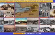 ΠΡΟΑΣΤΕΙΑ ΤΗΣ ΣΜΥΡΝΗΣ Αον 1. Σκάλα της Μαινεμένης 2, Κορδελιό - Περαία- Καρσιγιακά 3. Μπαϊρακλί- Παλιά Σμύρνη Ναύλοχον Bayraklı 4. Δήμος Μπουρνόβα & (Με Μπουρνόβα Κουκλουτζά, το Μπουνάρβασι και το Ναρλήκιοϊ ) 5. Βουτζάς, - Μπουτζάς Buça, ΣΤΑΥΡΟΥ Π.ΚΑΠΛΑΝΟΓΛΟΥ
