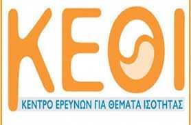 Υπηρεσίες εργασιακής στήριξης και συμβουλευτικής απασχόλησης  από το Συμβουλευτικό Κέντρο Κοζάνης
