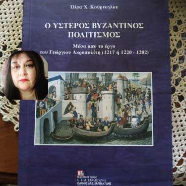 Κυκλοφόρησε το δεύτερο βιβλίο της Δρ Λογοτεχνίας και Φιλοσοφίας Όλγας Κούρτογλου με τίτλο