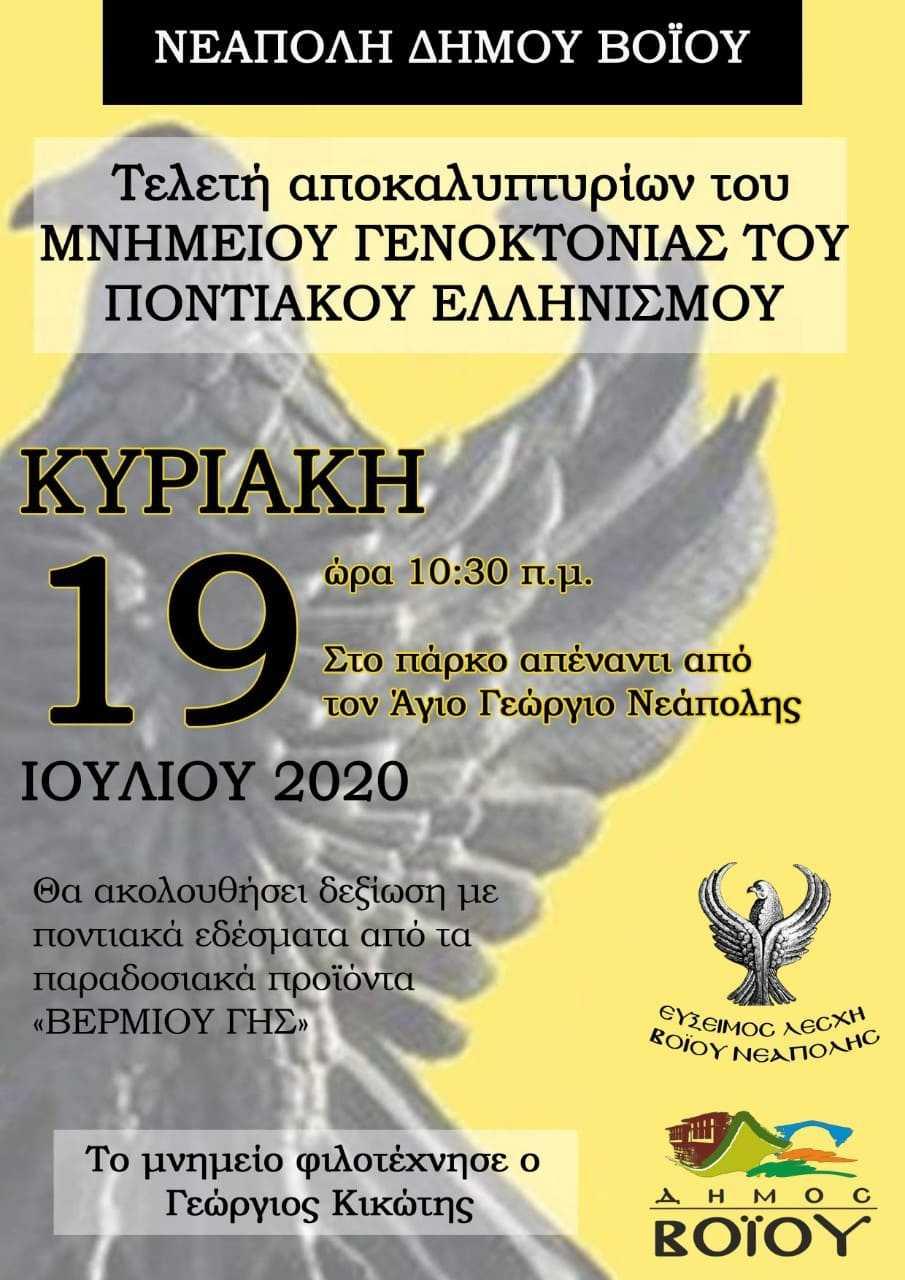 Τελετή αποκαλυπτηρίων Μνημείου Γενοκτονίας Ποντιακού Ελληνισμού στη Νεάπολη Κυριακή 17 Ιουλίου