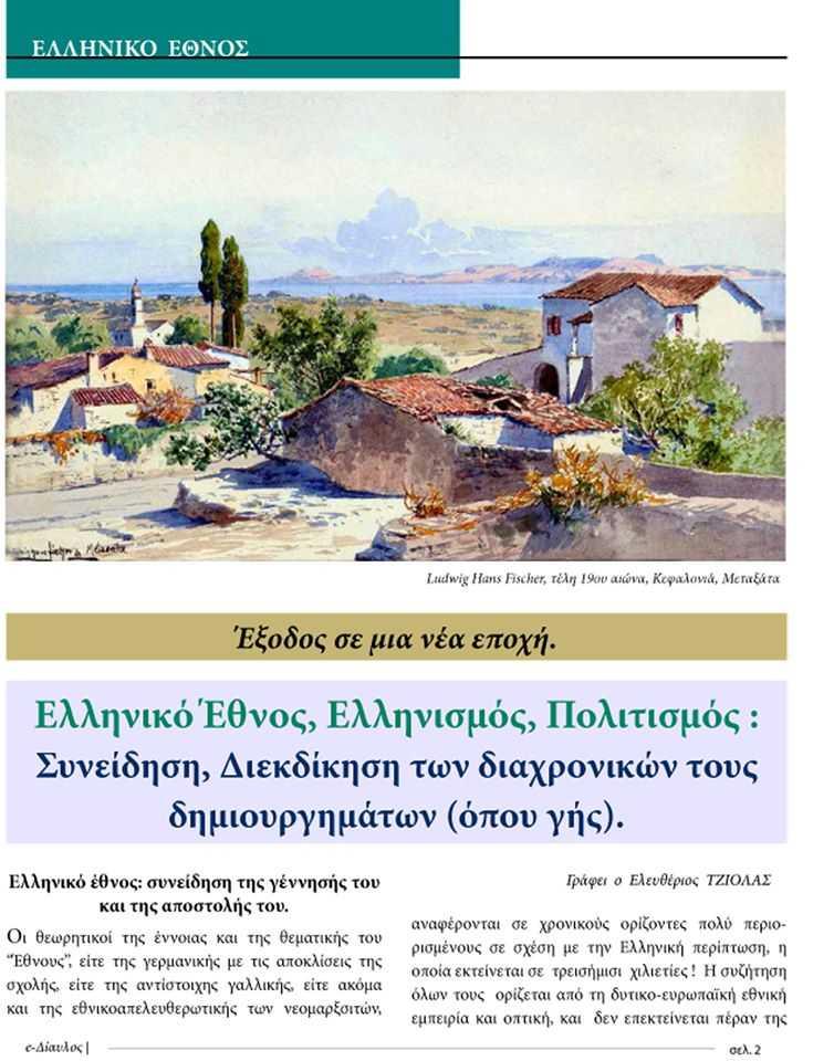 Ελληνικό Έθνος, Ελληνισμός, Πολιτισμός : συνείδηση, διεκδίκηση των διαχρονικών τους δημιουργημάτων (όπου γής). _Έξοδος σε μια νέα Εποχή.