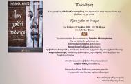 Παρουσίαση βιβλίου της Ηλιάνας Κλειτσογιάννη με τίτλο