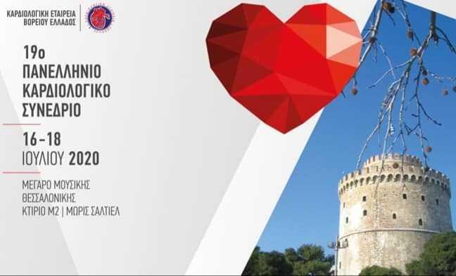 Στο 19ο Πανελλήνιο Καρδιολογικό Συνέδριο Βορείου Ελλάδας η Καρδιολογική Κλινική του Γ.Ν. Κοζάνης