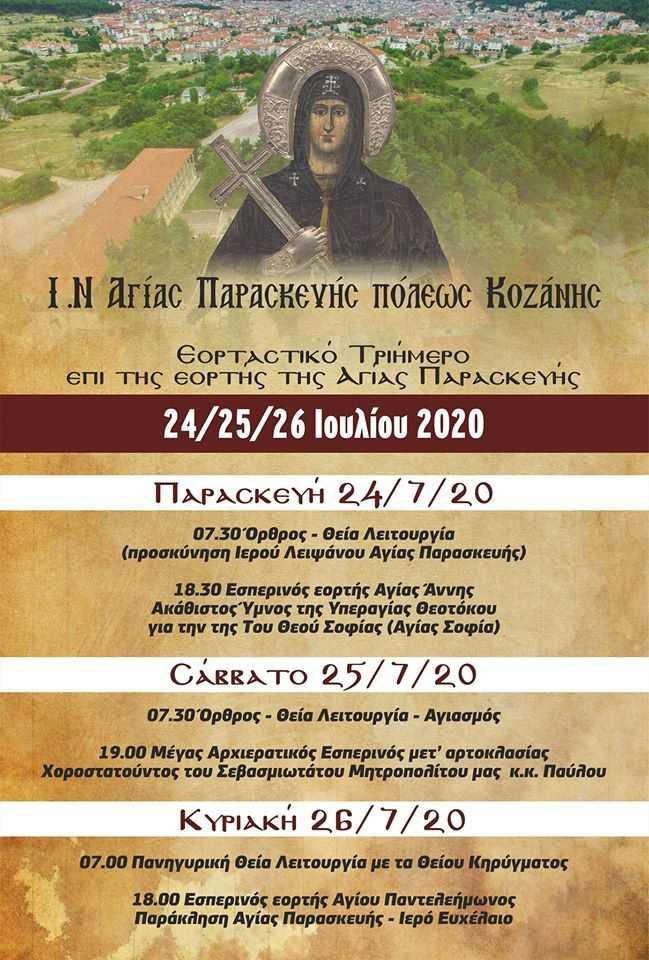Εορταστικό τριήμερο του Ι.Ν. Αγίας Παρασκευής Κοζάνης