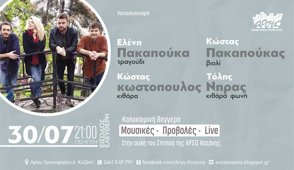 Μουσικές - Προβολές - live στην αυλή του Σπιτιού ΑΡΣΙΣ Κοζάνης. Πέμπτη 30 Ιουλίου