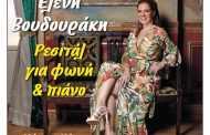 Ελένη Βουδουράκη  «Ρεσιτάλ για φωνή & πιάνο» Από το Φιλοπρόοδο Σύλλογο Κοζάνης 13 Ιουλίου