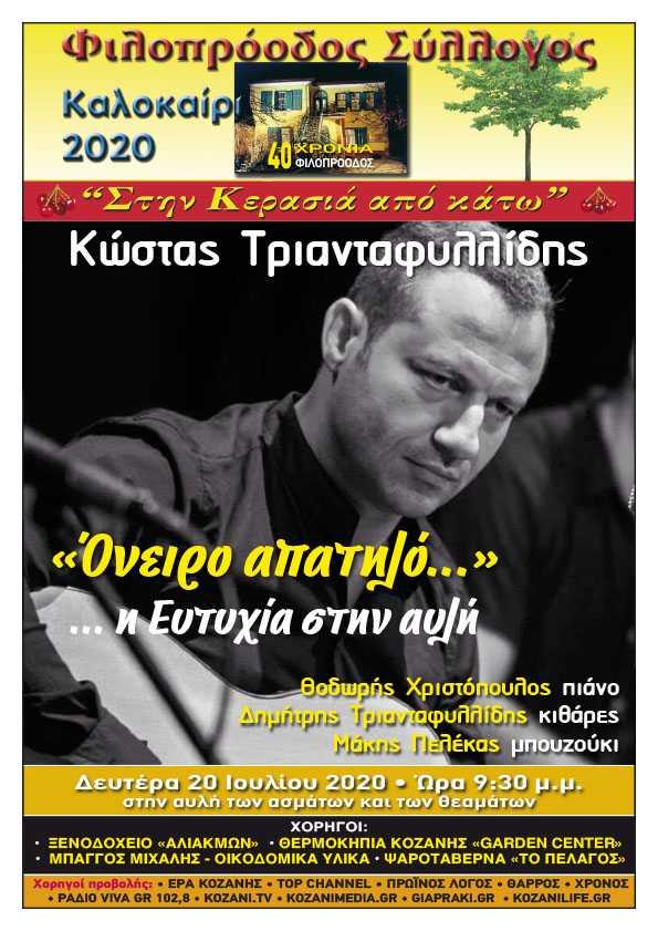 Κώστας Τριανταφυλλίδης  «Όνειρο απατηλό... η Ευτυχία στην αυλή» Τη Δευτέρα 20 Ιουλίου από το Φιλοπρόοδο Σύλλογο Κοζάνης