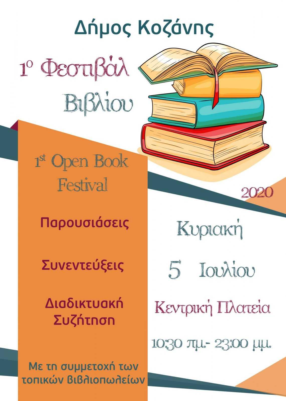 1ο Φεστιβάλ Βιβλίου, Κυριακή 5 Ιουλίου, κεντρική πλατεία, 10:30 το πρωί – 11:00 το βράδυ