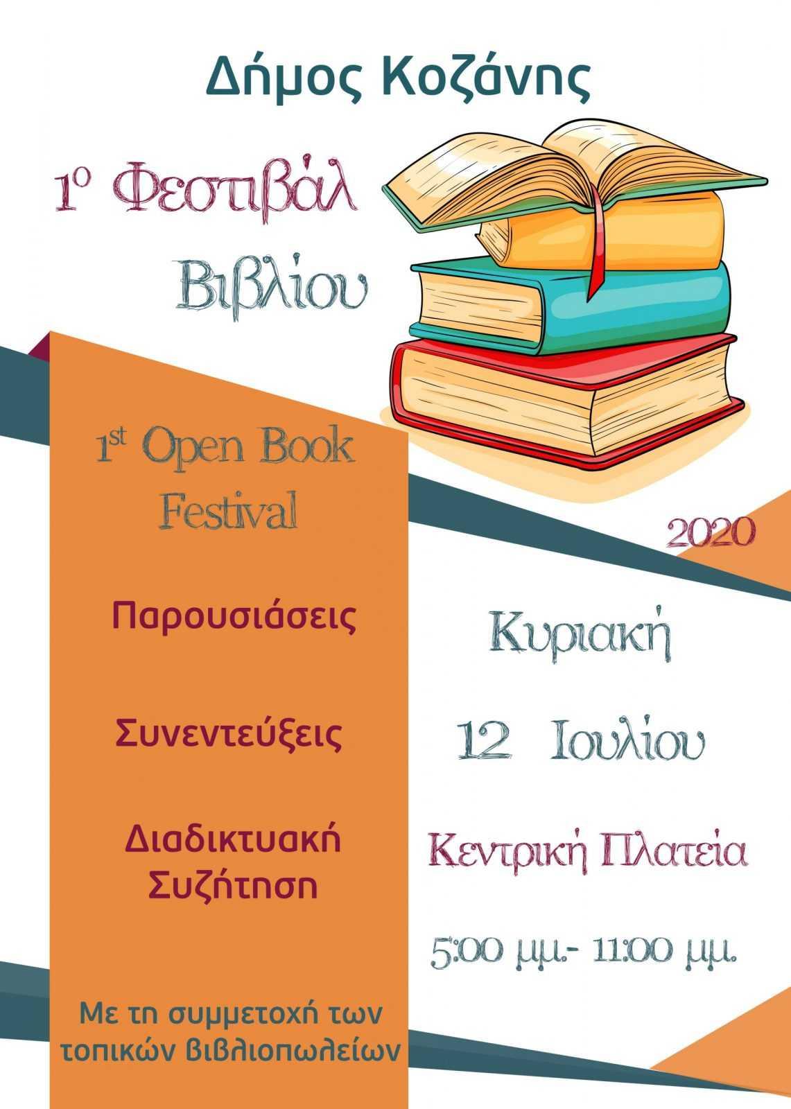 Έρχεται το 1ο Φεστιβάλ Βιβλίου - Κυριακή 12 Ιουλίου στην κεντρική πλατεία