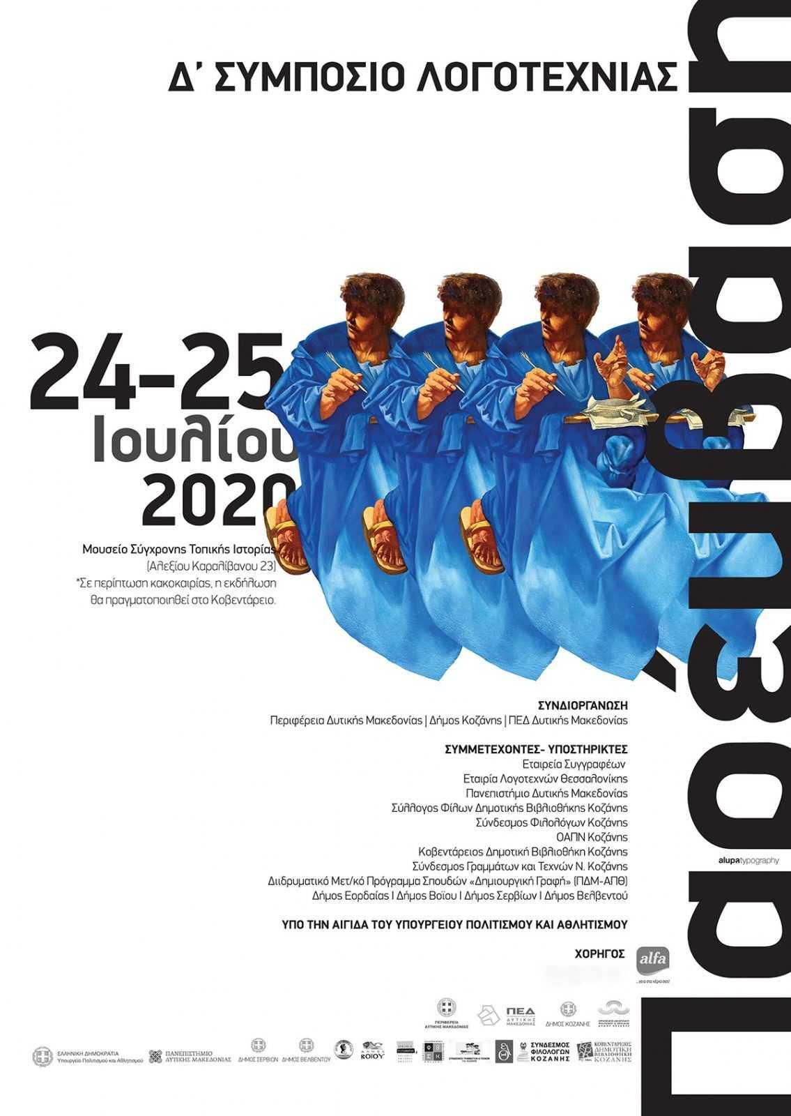 Δ' Συμπόσιο Λογοτεχνίας στην Κοζάνη 24 & 25 Ιουλίου 2020
