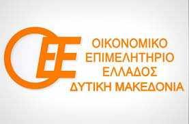 Το Οικονομικό Επιμελητήριο καταδικάζει την αποτρόπαια επίθεση στη ΔOY Κοζάνης
