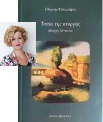 Ολυμπία Τσικαρδάνη: «Αφήνω πάντα ανοιχτά τα μάτια της ψυχής μου και παρακολουθώ τη ζωή συνεπαρμένη, έτοιμη κάθε στιγμή να ακολουθήσω τη μουσική της γραφής».της Δήμητρας Καραγιάννη