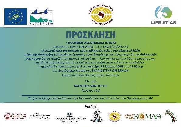Ημερίδα Ενημέρωσης σχετικά με τη λειτουργία των μονάδων εκτροφής μινκ, τα μέτρα ασφαλείας και τις επιπτώσεις των εισβλητικών ειδών στο περιβάλλον τη Δευτέρα 20 Ιουλίου στη Σιάτιστα