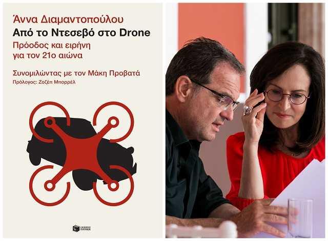 «Από το Ντεσεβό στο Drone. Πρόοδος και ειρήνη για τον 21ο αιώνα» το βιβλίο της Άννας Διαμαντοπούλου. (συνομιλώντας με τον Μάκη Προβατά)
