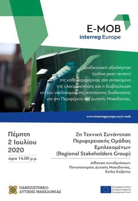 Πανεπιστήμιο Δυτικής Μακεδονίας | Δεύτερη συνάντηση εμπλεκομένων μερών του έργου Interreg Europe E-MOB.
