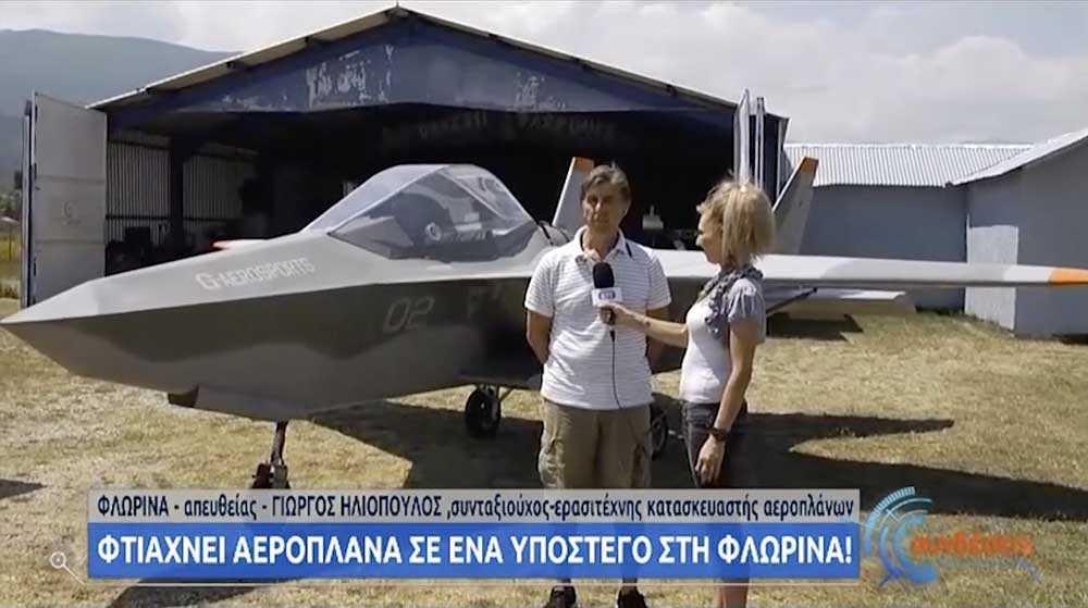 Ο Γ. Ηλιόπουλος από τη Φλώρινα φτιάχνει αεροσκάφη και τα στέλνει Αυστραλία! – Η Ελλάδα δεν του δίνει άδεια και πήρε από την Ιταλία