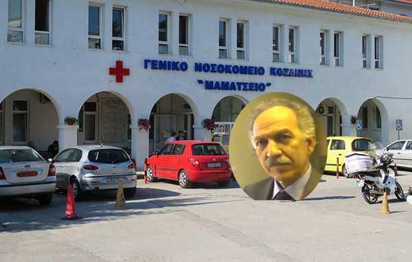Για τους τρεις βαρύτατα τραυματισμένους εφοριακούς της ΔΟΥ Κοζάνης από το τσεκούρι του παρανοϊκού «δολοφόνου με το τσεκούρι»…  … Ασυμβίβαστος με το «τελειωμένοι» ο διευθυντής της χειρουργικής κλινικής του κρατικού νοσοκομείου Κοζάνης Κώστας Χατζημίσιος, «επιστράτευσε» τις ιδιαίτερες ιατρικές-χειρουργικές του γνώσεις, δεν έχασε ούτε ένα λεπτό χρόνου, «έκοψε και έραψε» τα κατακρεουργημένα κεφάλια των άτυχων θυμάτων και έβαλε το δικό του στίγμα για τη διάσωσή τους!
