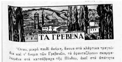 Ετσι μάθαιναν τα Ελληνόπουλα την δεκαετία του 1960 τα Γρεβενά. Για τον Ζιάκα, τον Αιμιλιανό, τους δοξασμένους καιρούς...