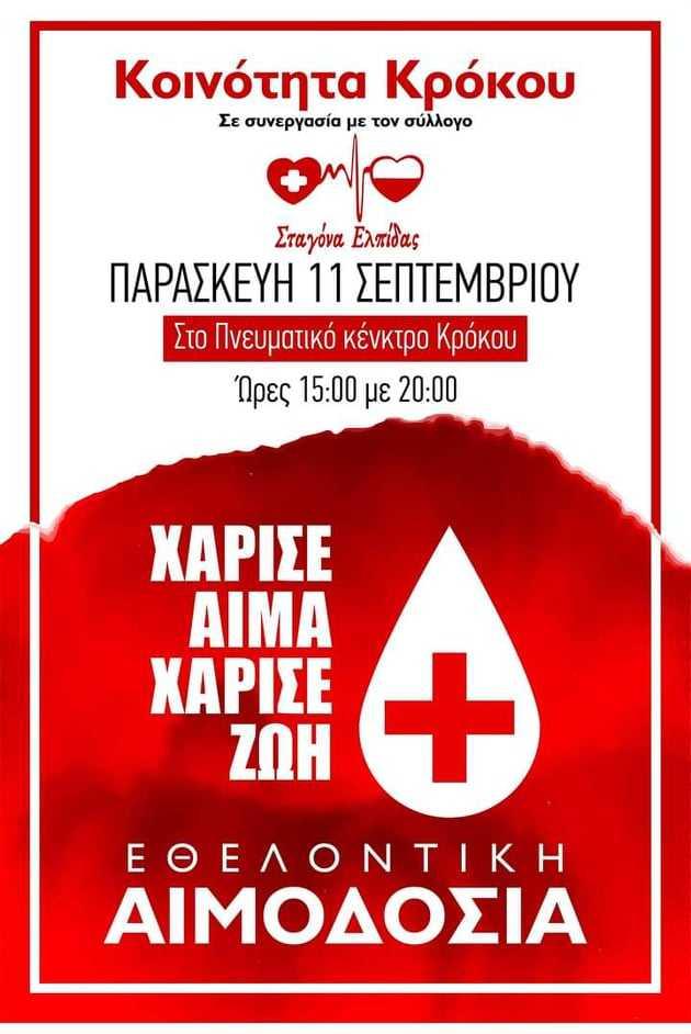 Εθελοντική Αιμοδοσία στην Κοινότητα Κρόκου την Παρασκευή 11 Σεπτεμβρίου