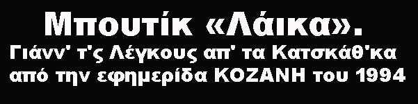 Μπουτίκ «Λάικα». Γιάνν' τ'ς Λέγκους απ' τα Κατσκάθ'κα από την εφημερίδα ΚΟΖΑΝΗ του 1994