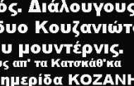 Ου Σεισμός. Διάλουγους π' άκ'σα απού δυο Κουζανιώτσις λίγου μουντέρνις. Γιάνν'ς Λέγκους απ' τα Κατσκάθ'κα από την εφημερίδα ΚΟΖΑΝΗ του 1994