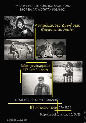 «Ασπρόμαυρες διηγήσεις (Πορτραίτα της Αιανής)». εγκαίνια της Έκθεσης Φωτογραφίας του Βαβλιάρα Δημήτρη