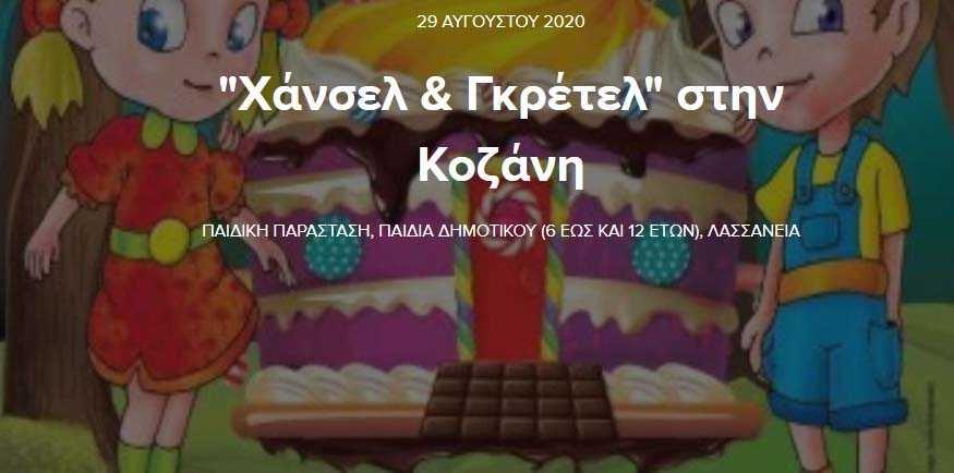 Η εφημερίδα ΚΟΖΑΝΗ διαθέτει προσκλήσεις για την παιδική παράσταση