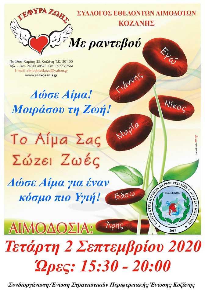 Σύλλογος Εθελοντών Αιμοδοτών Κοζάνης