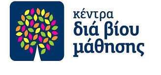 Έρευνα για τη συνέχιση λειτουργίας της νέας φάσης του Κέντρου Δια Βίου Μάθησης Δήμου Εορδαίας.