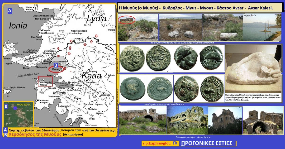 Η Μυούς (ο Μυούς) - Κυδρήλος - Myus - Myous - Κάστρο Avsar - Avşar Kalesi. (Σταύρου Π. Καπλάνογλου)