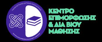 «Διδασκαλία της Ελληνικής ως Γ2/ΞΓ σε Διαπολιτισμικά Εκπαιδευτικά Περιβάλλοντα» στο ΠΑΝΕΠΙΣΤΗΜΙΟΥ ΔΥΤΙΚΗΣ ΜΑΚΕΔΟΝΙΑΣ