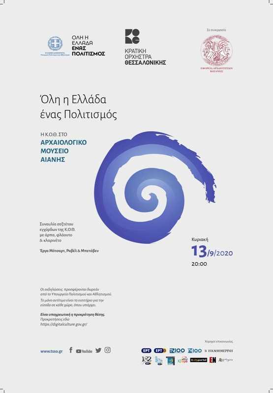 Συναυλία από την Εφορεία Αρχαιοτήτων Κοζάνης στα πλαίσια συμμετοχής της στο νέο θεσμό με τίτλο