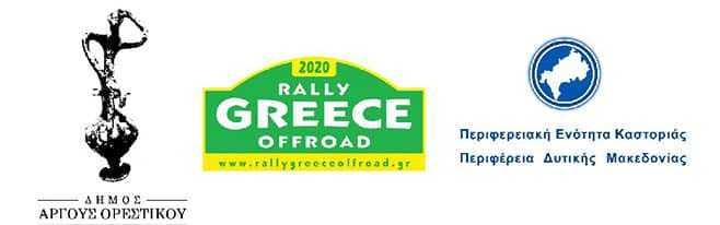 Στο Άργος Ορεστικό ο διεθνής αγώνας 8ο Rally Greece Offroad