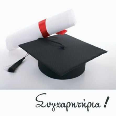 Συγχαρητήριο μήνυμα Διευθυντή και Συλλόγου Διδασκόντων 2ου ΓΕΛ ΚΟΖΑΝΗΣ