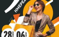 9ήμερο προσφορών στα καταστήματα Κοζάνης λόγω της αναβολής του πανηγυριού