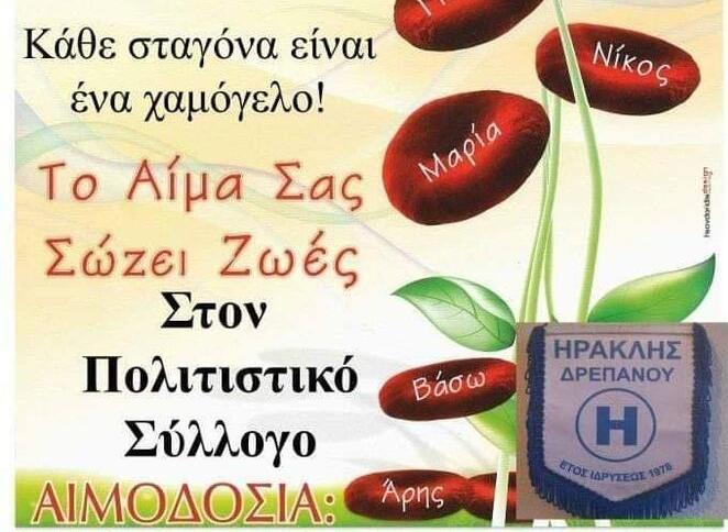 Εθελοντική αιμοδοσία την Τετάρτη 7 Οκτωβρίου στο Δρέπανο