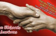 Εκπαιδευτική Περίοδος 2020-21 της Εθελοντικής Διασωστικής Ομάδας Πτολεμαϊδας