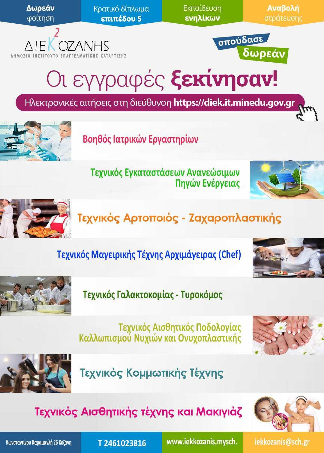Έναρξη εγγραφών στις νέες ειδικότητες για το Α' εξάμηνο στα Δημόσια ΙΕΚ
